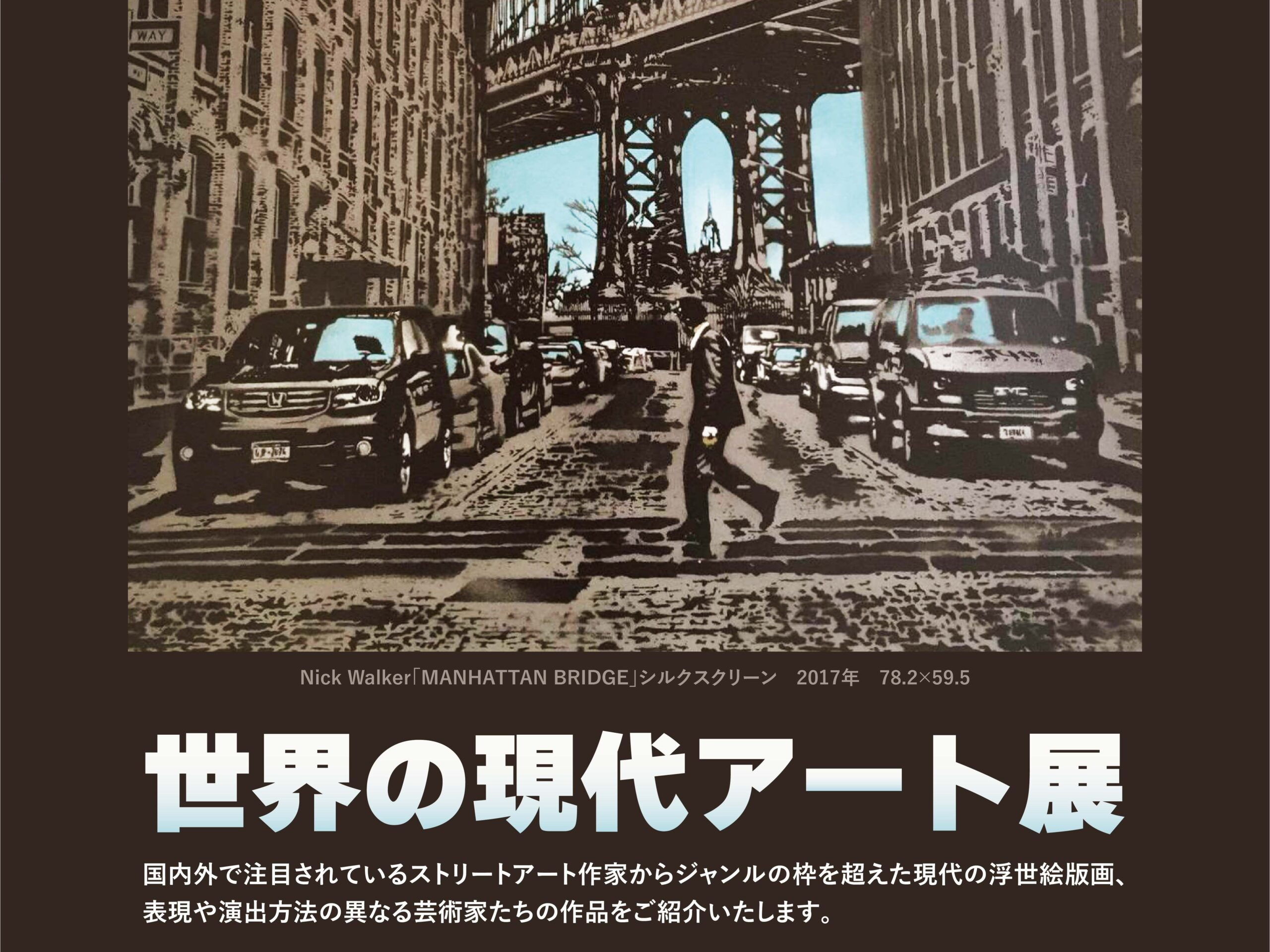 Nick Walker poster for art Exhibition in Japan