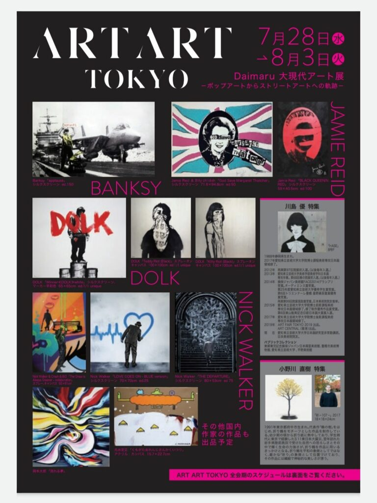 Nick Walker's art exhibition in Tokyo